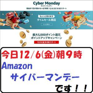 【節約生活】今日12/6(金)朝9時からAmazonサイバーマンデーです!!