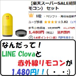 【節約生活】なんだって!LINE Clovaと赤外線リモコンが1,480円!!( ・_・;)