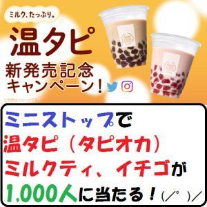 【節約生活】ミニストップで温タピ(タピオカ)ミルクティ、イチゴが1,000人に当たる!(/゜)/