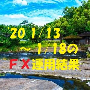【FX】'20 1/13 ~ 1/18の運用結果:米中貿易協議調印でリスクON