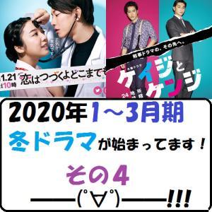 【ドラマ】2020年1~3月期冬ドラマが始まってます!その4 ━━(゚∀゚)━━!!!