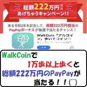 【節約生活】WalkCoinで1万歩以上歩くと総額222万円のPayPayが当たる!!(^^)