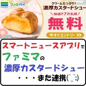 【節約生活】スマートニュースアプリでファミマの濃厚カスタードシュー・・・また連携(^_^;)