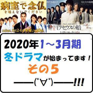 【ドラマ】2020年1~3月期冬ドラマが始まってます!その5 ━━(゚∀゚)━━!!!