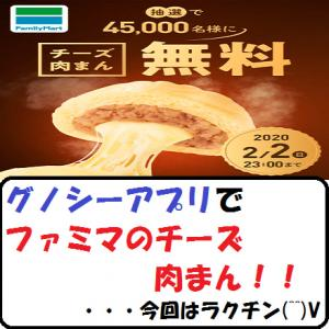 【節約生活】グノシーアプリでファミマのチーズ肉まん!!・・・今回はラクチン(^^)V