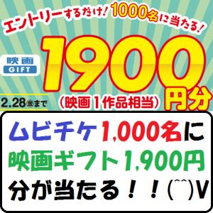 【節約生活】ムビチケ1,000名に映画ギフト1,900円分が当たる!!(^^)V