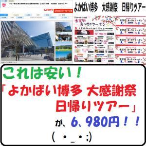 【節約生活】これは安い!「よかばい博多 大感謝祭 日帰りツアー」が6、980円!!( ・_・;)