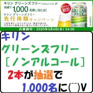 【節約生活】キリン グリーンズフリー[ノンアルコール]2本が抽選で1,000名に(^^)V