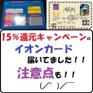 【節約生活】15%還元キャンペーンのイオンカード届いてました!注意点や落とし穴も!!(/゜)/ ̄