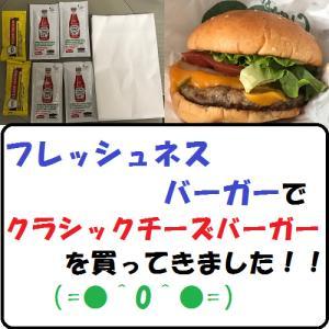 【グルメ】フレッシュネスバーガーでクラシックチーズバーガーを買ってきました!!(=●^0^●=)