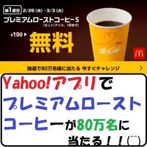 【節約生活】Yahoo!アプリでプレミアムローストコーヒーが80万名に当たる!!(^^)