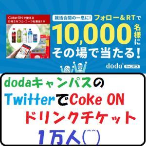 【節約生活】dodaキャンパスのTwitterでCoke ONドリンクチケット1万人(^^)