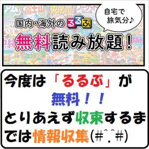 【節約生活】今度は「るるぶ」が無料!!とりあえず収束するまでは情報収集(#^.^#)