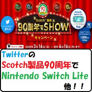 【節約生活】TwitterのScotch製品90周年でNintendoSwitchLite他!!