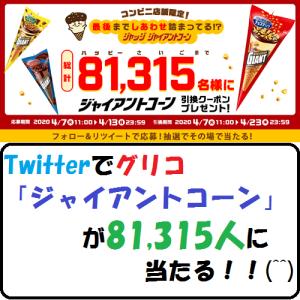 【節約生活】Twitterでグリコ「ジャイアントコーン」が81,315人に当たる!!(^^)