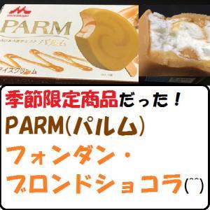 【グルメ】季節限定商品だった!PARM(パルム)フォンダン・ブロンドショコラ(^^)