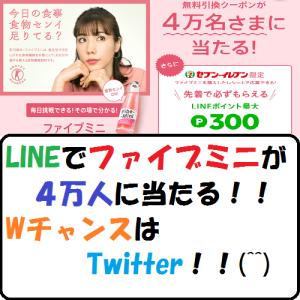 【節約生活】LINEでファイブミニが4万人に当たる!!WチャンスはTwitter!!(^^)