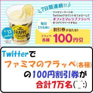 【節約生活】Twitterでファミマのフラッペ(各種)の100円割引券が合計7万名(^_^;)