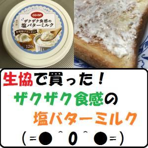 【グルメ】生協で買った!ザクザク食感の塩バターミルク(=●^0^●=)