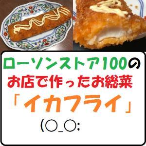【グルメ】ローソンストア100のお店で作ったお総菜「イカフライ」(○_○;