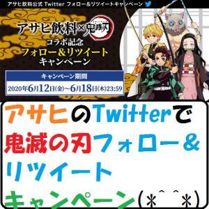 【節約生活】アサヒのTwitterで鬼滅の刃フォロー&リツイートキャンペーン(*^_^*)