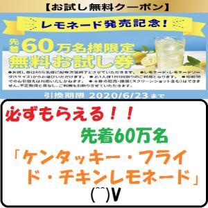 【節約生活】必ずもらえる!!先着60万名「ケンタッキー・フライド・チキンレモネード」(^^)V