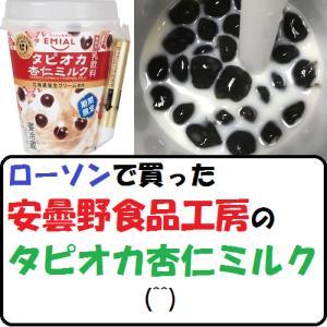 【グルメ】ローソンで買った安曇野食品工房のタピオカ杏仁ミルク(^^)