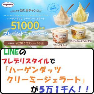 【節約生活】LINEのプレデリスタイルで「ハーゲンダッツ クリーミージェラート」が5万1千人!!