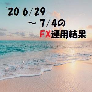【FX】'20 7/6 ~ 7/11の運用結果