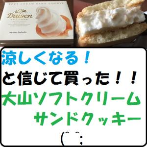 【グルメ】涼しくなる!と信じて買った!!大山ソフトクリームサンドクッキー(^_^;