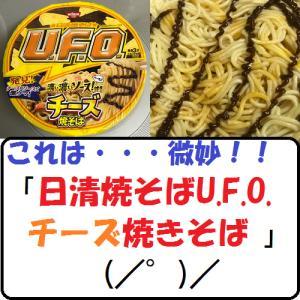【グルメ】これは・・・微妙!!「日清焼そばU.F.O. チーズ焼きそば 」(/゜)/