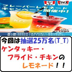 【節約生活】今回は抽選25万名(T_T)ケンタッキー・フライド・チキンのレモネード!!