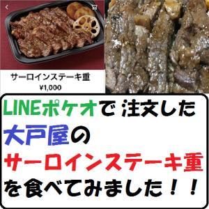 【節約】【グルメ】LINEポケオで注文した大戸屋のサーロインステーキ重を食べてみました!!