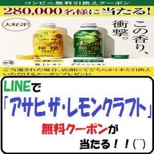 【節約生活】LINEで「アサヒ ザ・レモンクラフト」無料クーポンが当たる!!(^^)