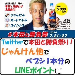【節約生活】Twitterで本田と勝負祭り!じゃんけん他でペプシ1本分のLINEポイント(^_^