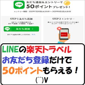 【節約生活】LINEの楽天トラベルお友だち登録だけで50ポイントもらえる!(^^)V