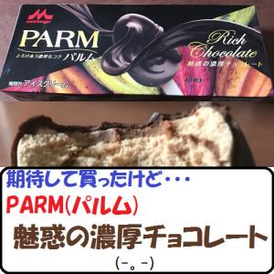 【グルメ】期待して買ったけど・・・PARM(パルム)魅惑の濃厚チョコレート(-。-)