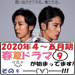 【ドラマ】2020年4~9月期春夏ドラマが始まってます!その9 ━━(゚∀゚)━━!!