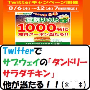 【節約生活】Twitterでサブウェイの「タンドリーサラダチキン」他が当たる!!(*^_^*)
