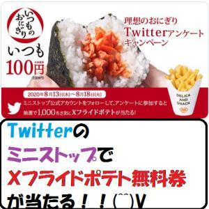 【節約生活】TwitterのミニストップでXフライドポテト無料券が当たる!!(^^)V