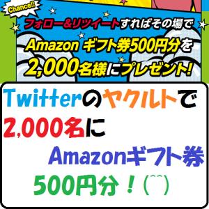 【節約生活】Twitterのヤクルトで2,000名にAmazonギフト券500円分!(^^)