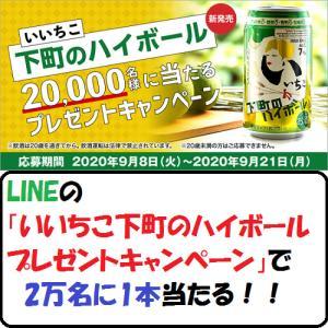 【節約生活】LINEの「いいちこ下町のハイボールプレゼントキャンペーン」で2万名に1本当たる!!