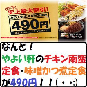 【節約生活】なんと!やよい軒のチキン南蛮定食・味噌かつ煮定食が490円!!( ・_・;)