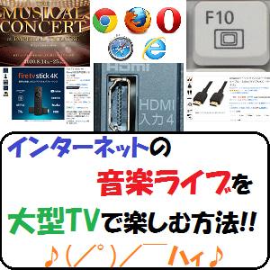 【音楽】インターネットの音楽ライブを大型TVで楽しむ方法!!♪(/゜)/ ̄ハィ♪
