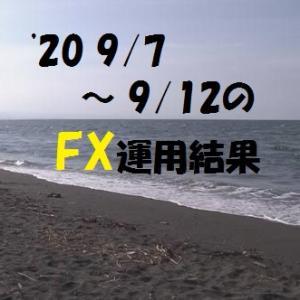 【FX】'20 9/7 ~ 9/12の運用結果
