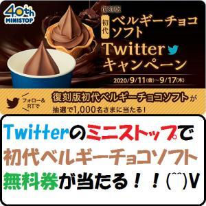 【節約生活】Twitterのミニストップで初代ベルギーチョコソフト無料券が当たる!!(^^)V