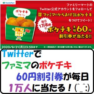 【節約生活】Twitterでファミマのポケチキ60円割引券が毎日1万人に当たる!(^_^;)