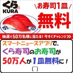 【節約生活】スマートニュースアプリで、くら寿司のお寿司が50万人が1皿無料に!(^^)