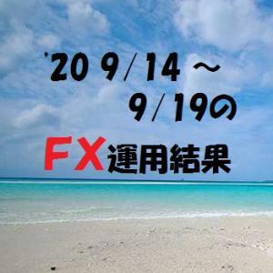 【FX】'20 9/14 ~ 9/19の運用結果