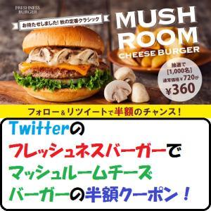 【節約生活】Twitterのフレッシュネスバーガーでマッシュルームチーズバーガーの半額クーポン!